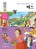 테스(개정판)(아이세움 New 논술 명작 80)