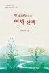 영남좌도 역사 산책(도서출판세종신서 2)