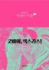 박혜성의 사랑의 기술. 2