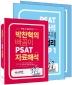 박찬혁의 빠꼼이 PSAT 자료해석(빠르고 꼼꼼하게!)