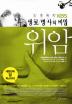 위암(KBS 생로병사의 비밀)