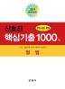 형법 핵심기출 1000제(2019)(번역판)