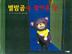 별밤곰이 찾아온 날(웅진 세계 그림책 121)(양장본 HardCover)