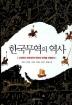 한국 무역의 역사(양장본 HardCover)