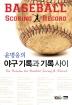 야구기록과 기록 사이(윤병웅의)(반양장)