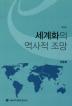 세계화의 역사적 조망(개정판)