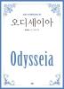 오디세이아(큰글자 세계문학컬렉션 2)