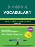 ��Ŀ�� ��ī(Hackers Vocabulary)(2015)(������ 2��)