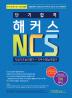 NCS �������ʴɷ���+��������ɷ���(2016)(�ܱ��հ� ��Ŀ��)