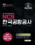 NCS 한국공항공사 필기시험+기출면접(2017)(개정판)