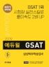 GSAT 삼성직무적성검사(2019 하반기)(에듀윌)
