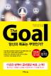 The Goal(더 골)(전면개정판)