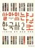 한국사 교과서. 2(살아있는)