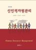 신인적자원관리(4판)(양장본 HardCover)
