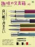 [보유]趣味の文具箱  43