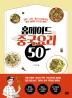 홈메이드 중국요리 50