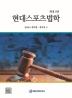 현대스포츠법학(개정판 5판)