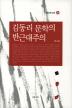 김동리 문학의 반근대주의(서정시학 신서 25)(양장본 HardCover)