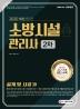 소방시설관리사 2차 설계 및 시공(2020)(개정판)(양장본 HardCover)