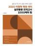 이정혁 혁명 국어 실전동형 모의고사 1000제의 힘(2020)(커넥츠 공단기)