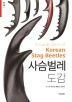 사슴벌레 도감(한국 생물 목록 27)