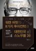 워렌 버핏의 8가지 투자전략과 대한민국 스노우볼 30(대한민국 주식투자 성공시리즈 13)