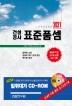 건설공사 표준품셈(2021)(CD1장포함)(양장본 HardCover)