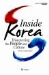 [보유]Inside Korea: Discovering the People and Culture