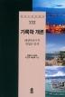 기록학 개론: 해양수산기록 방법론 탐색(해양인문학총서 22)