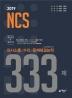 NCS 333제 의사소통/수리/문제해결능력(2019)