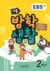 초등 겨울방학생활 2학년(2019)(EBS)