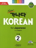 New 가나다 Korean for Japanese: 중급 2 (Paperback)