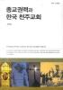 종교권력과 한국 천주교회