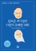 쇤보른 추기경과 다윈의 유쾌한 대화
