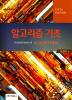 알고리즘 기초(5판)