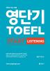 ���ܱ� ���� ��ŸƮ ������(TOEFL Start Listening)