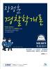 장정훈 경찰학개론(네친구)(5판)