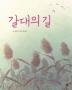 갈대의 길(봄봄 아름다운 그림책 71)(양장본 HardCover)