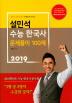 설민석 수능 한국사 문제풀이 100제(2019)