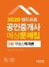 부동산학개론 예상문제집(공인중개사 1차)(2020)(랜드프로)