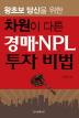 차원이 다른 경매-NPL 투자 비법(왕초보 당신을 위한)