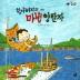 할아버지의 마법 양탄자(롤리팝 세계문화 11)(양장본 HardCover)