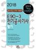 E90-3 전기공사기사필기(2018)