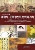 제화시: 인문정신의 문화적 가치(문화콘텐츠총서 3)