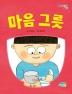 마음 그릇(맛있는 책읽기 53)(반양장)