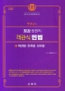 2022 박효근의 최강 법원직 객관식 민법. 2: 채권법 친족법 상속법(2판)