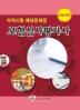 보험심사평가사 자격시험 예상문제집(12판)