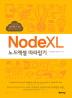 노드엑셀(NodeXL) 따라잡기