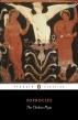 [보유]Theban Plays / King Oedipus / Oedipus at Colonus