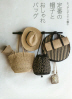 [보유]エコアンダリヤで編む定番の帽子とおしゃれバッグ